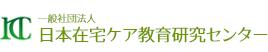 一般社団法人日本在宅ケア教育研究センター